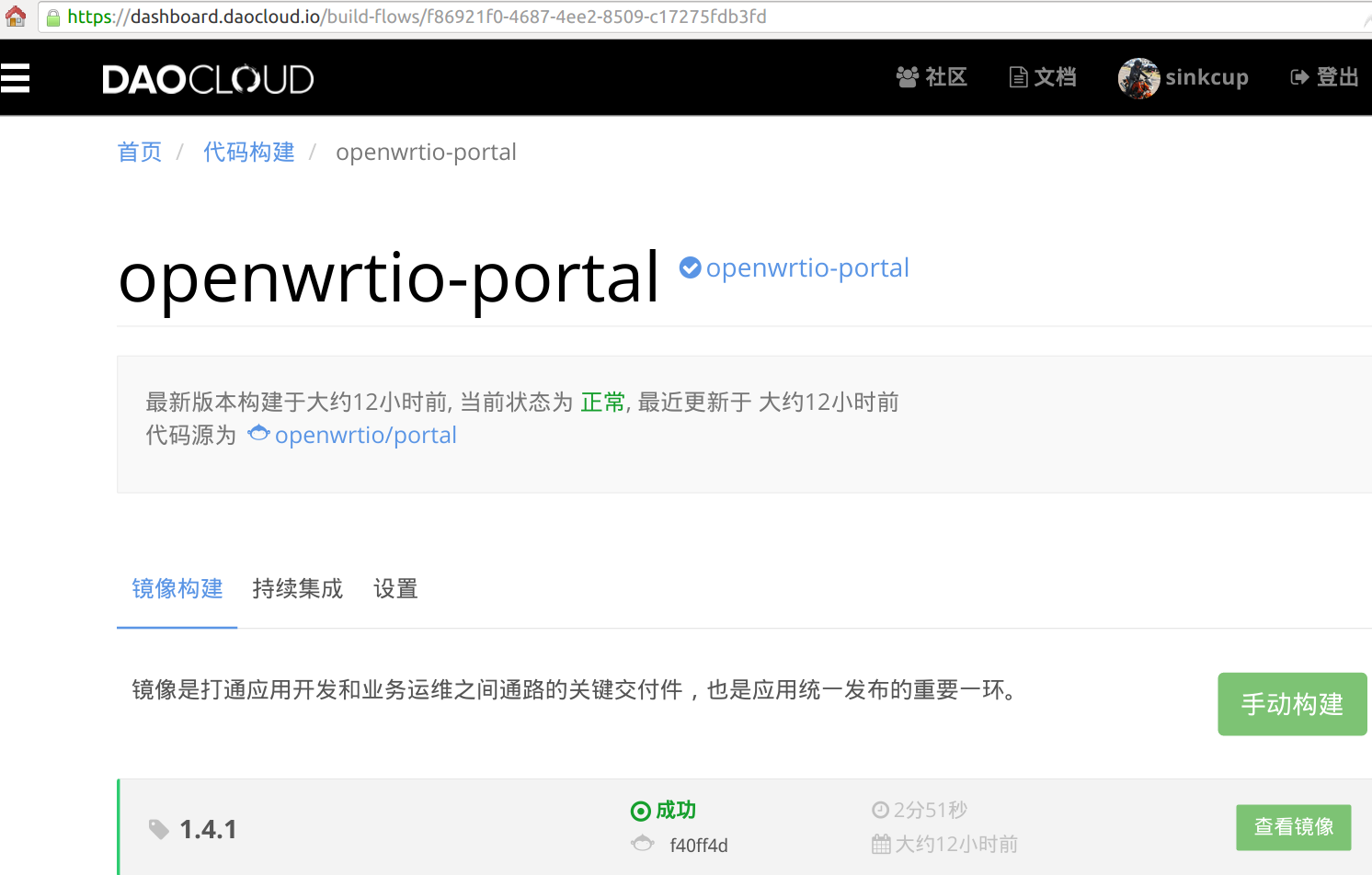 daocloud build-flows success openwrtio-portal