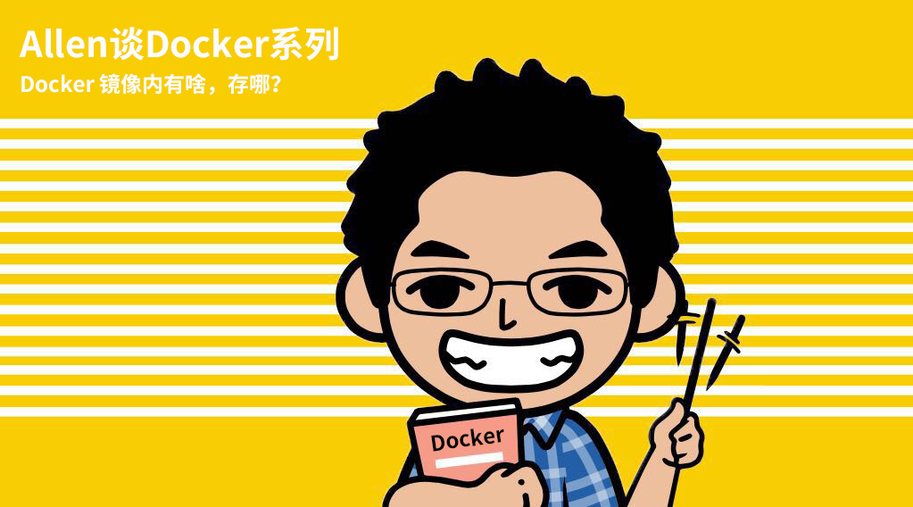Docker-镜像内有啥,存哪?