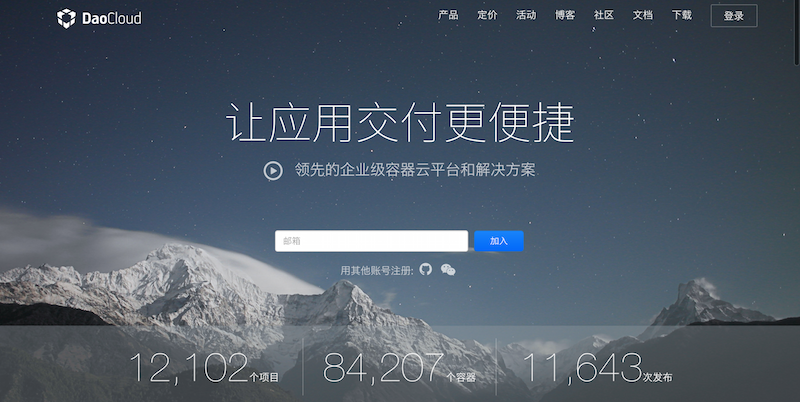 daocloud-frontpage