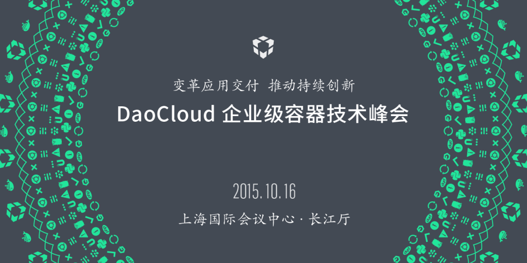 DaoCloud企业级容器技术峰会 banner