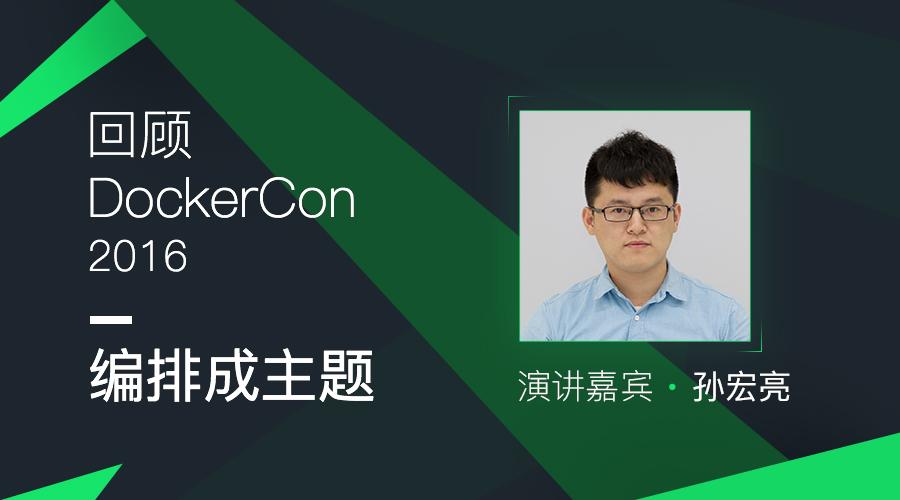 回顾DockerCon 900500