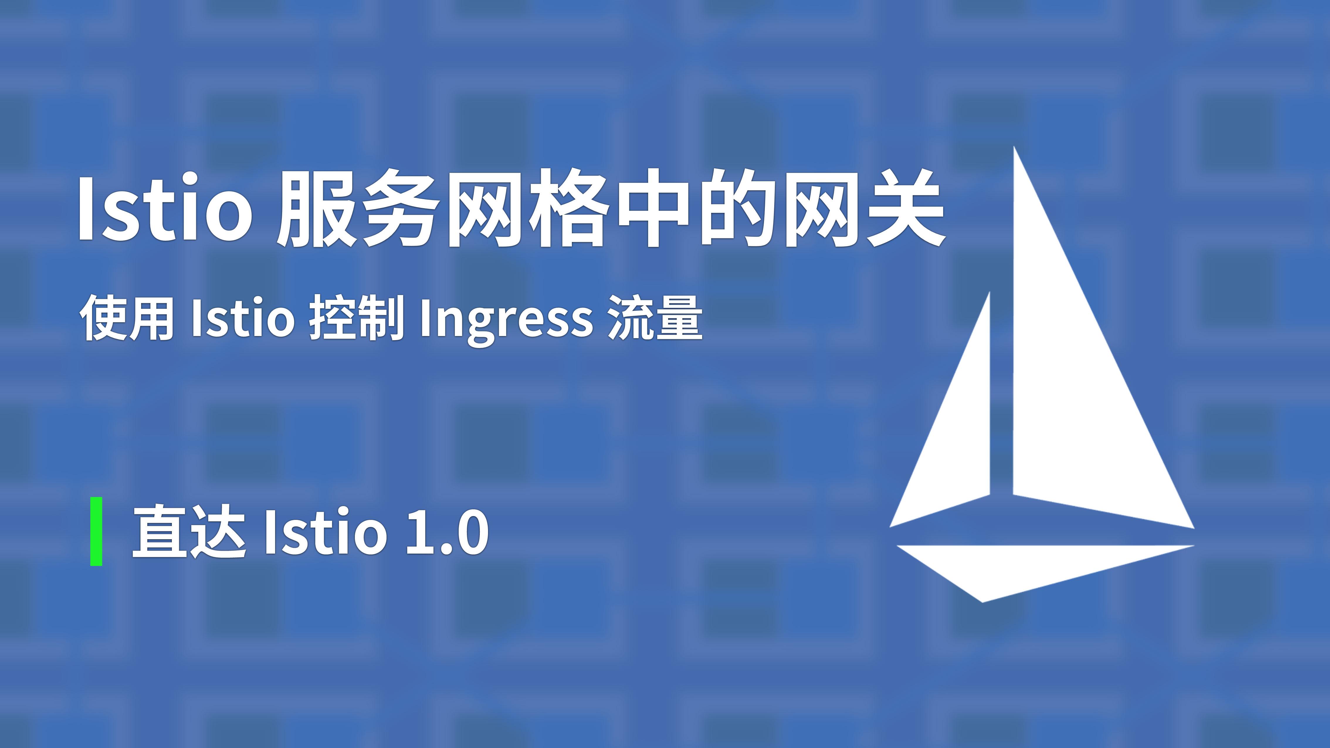 直达Istio 1 0 | 使用Istio 控制Ingress 流量- DaoCloud